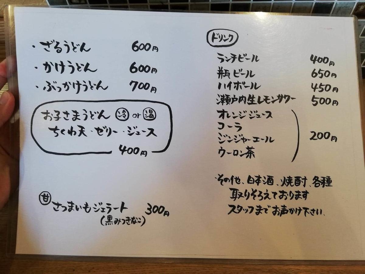 本川越『うどんとお酒土麦』のメニュー表写真②