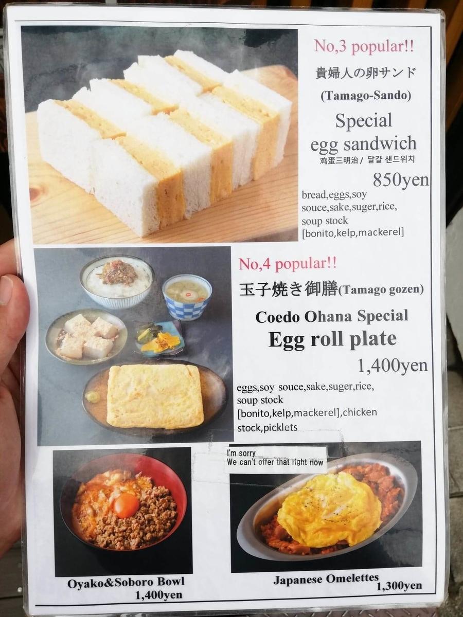 本川越『小江戸オハナ』のメニュー表写真②