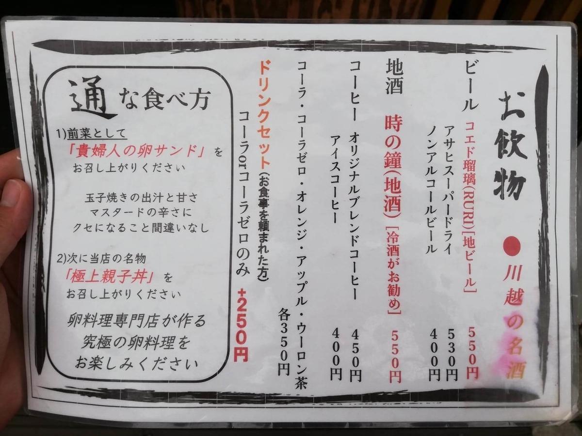 本川越『小江戸オハナ』のメニュー表写真