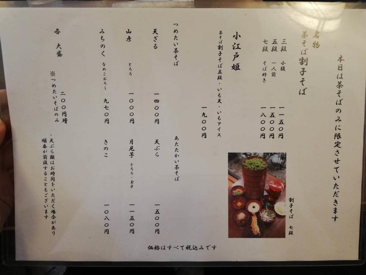 本川越『茶そば寿庵蔵のまち店』のメニュー表写真①