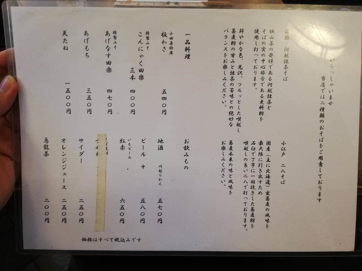 本川越『茶そば寿庵蔵のまち店』のメニュー表写真②