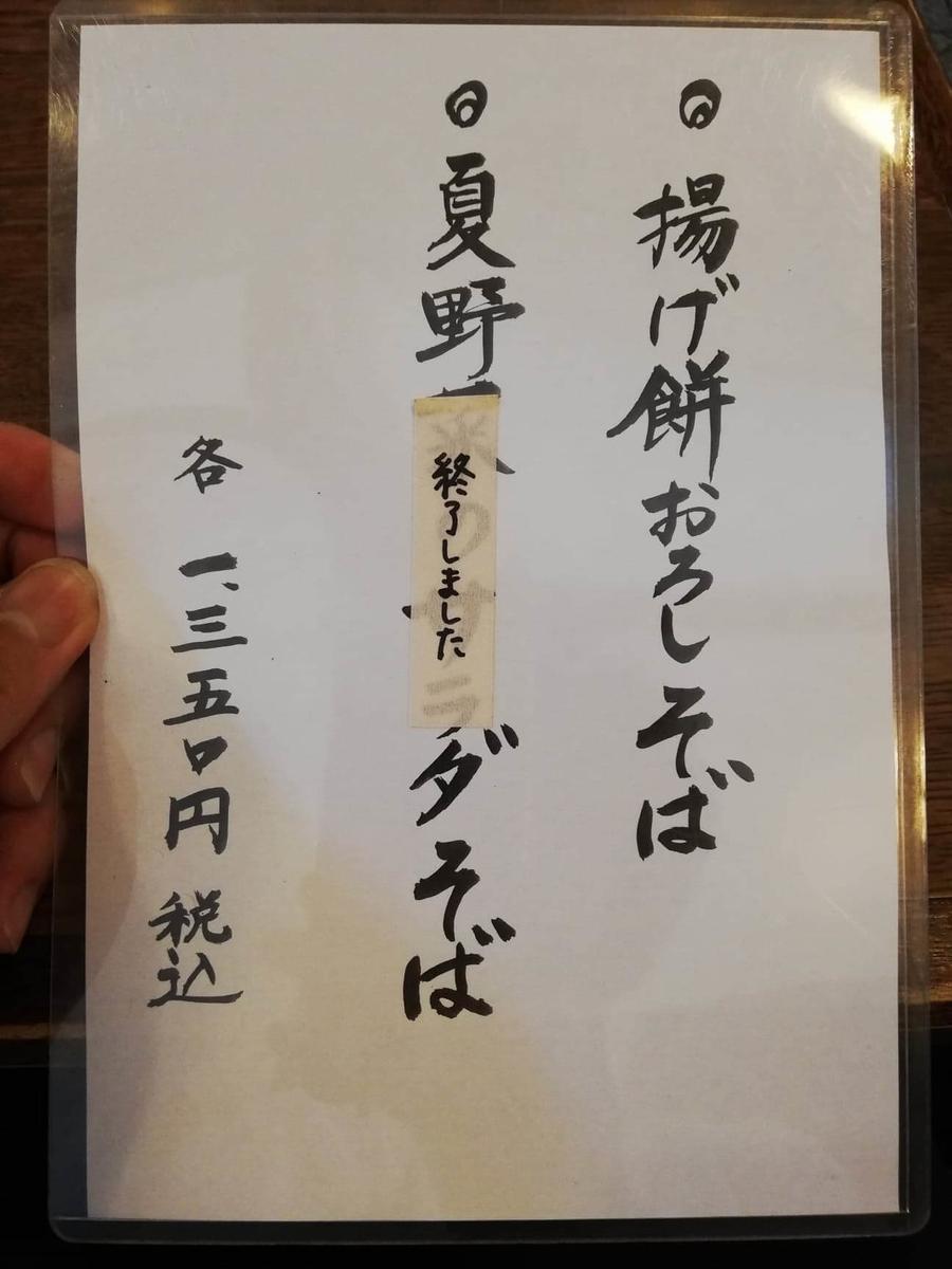 本川越『茶そば寿庵蔵のまち店』のメニュー表写真③