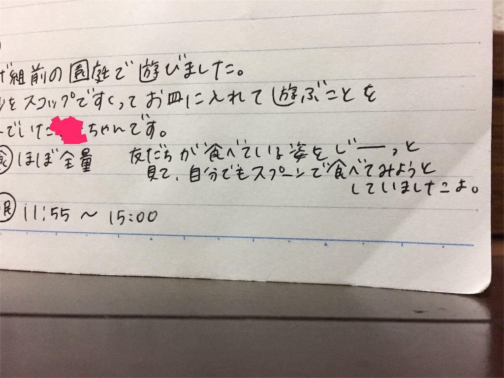 f:id:hitori-ikuji:20161020083002j:image