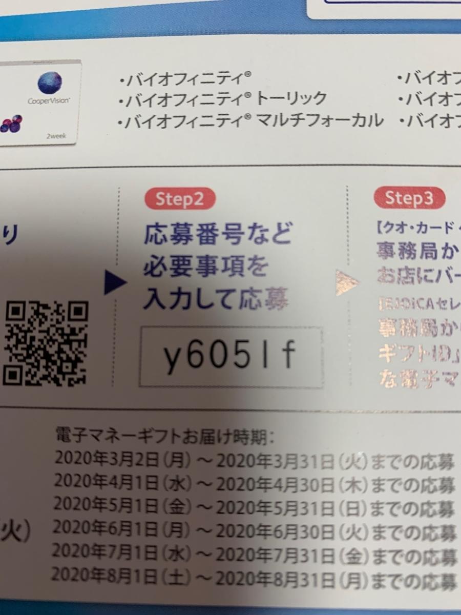 f:id:hitori-jikan:20200616180126j:plain