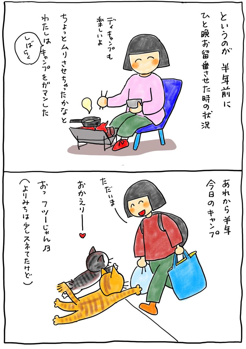 f:id:hitori-jikan:20210421135337j:plain