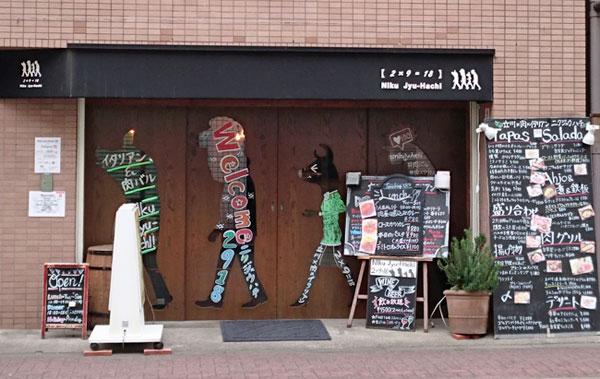 「立川×肉×イタリアン×ニクジュウハチ」外観