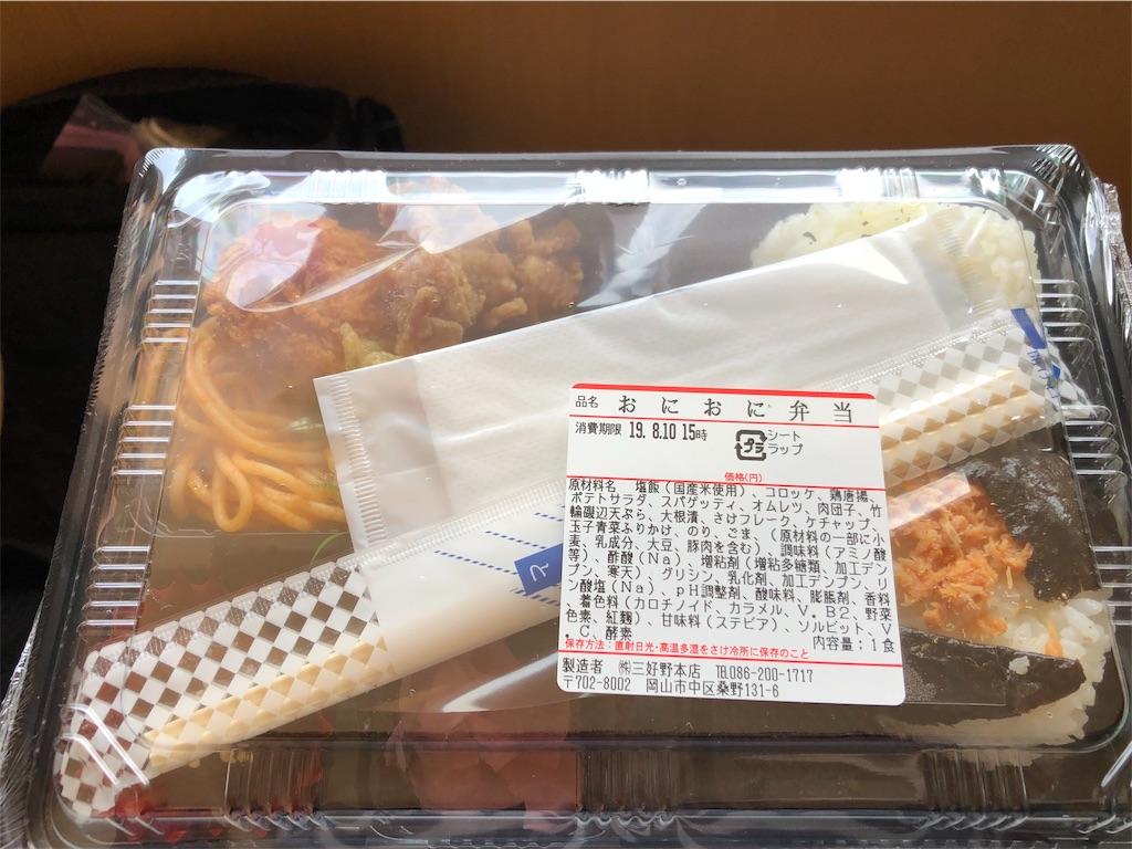 f:id:hitori_trip:20190814104507j:image