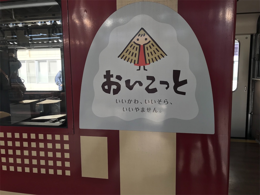 f:id:hitori_trip:20190828115627j:image