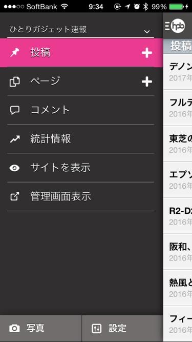 f:id:hitoribucho:20161116101411p:plain