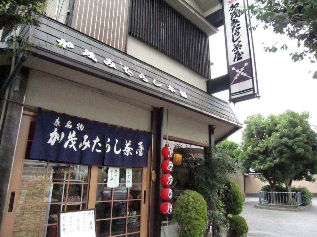 f:id:hitorigoto-kyoto:20170702223349j:plain