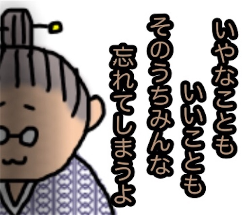 f:id:hitorinomiko:20190912213659j:image