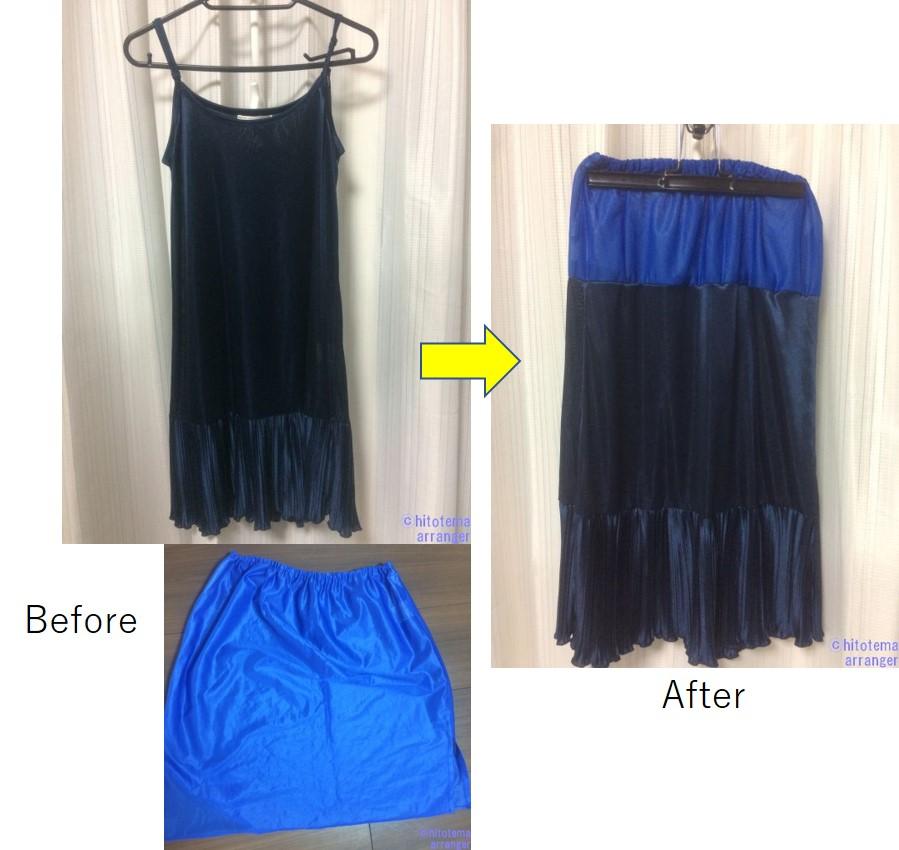 BeForeがキャミワンピース型のインナー、Afterがペチスカートの画像