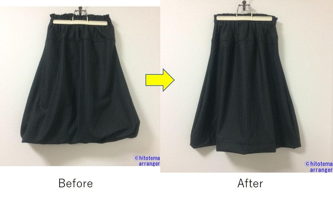 リメイク前後のスカートの比較画像