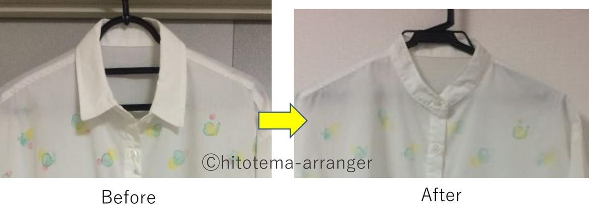 シャツのエリを外す前後の画像