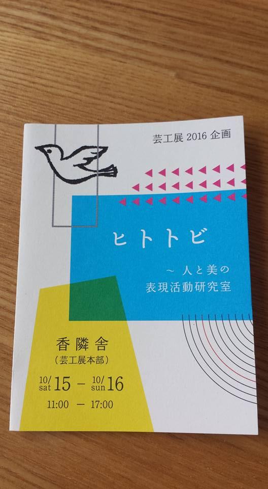 f:id:hitotobi:20161014120125j:plain