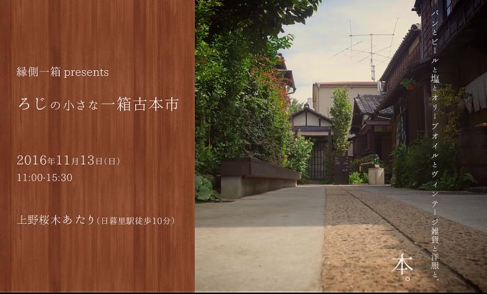 f:id:hitotobi:20161101214957p:plain