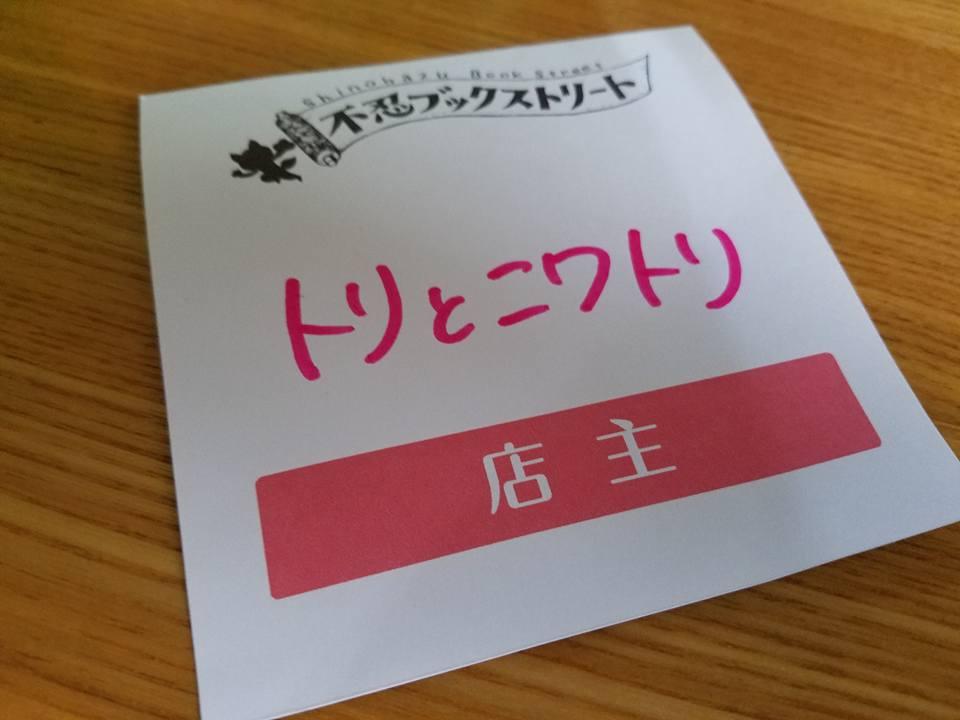 f:id:hitotobi:20170501162059j:plain