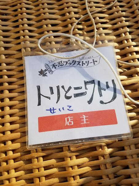 f:id:hitotobi:20180522141432j:plain