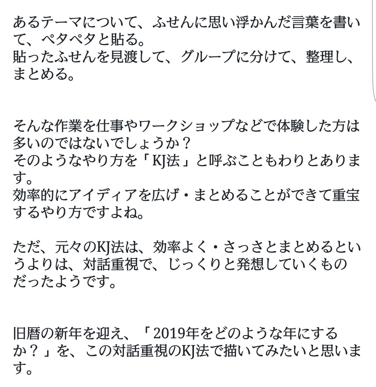 f:id:hitotobi:20190209152024j:image