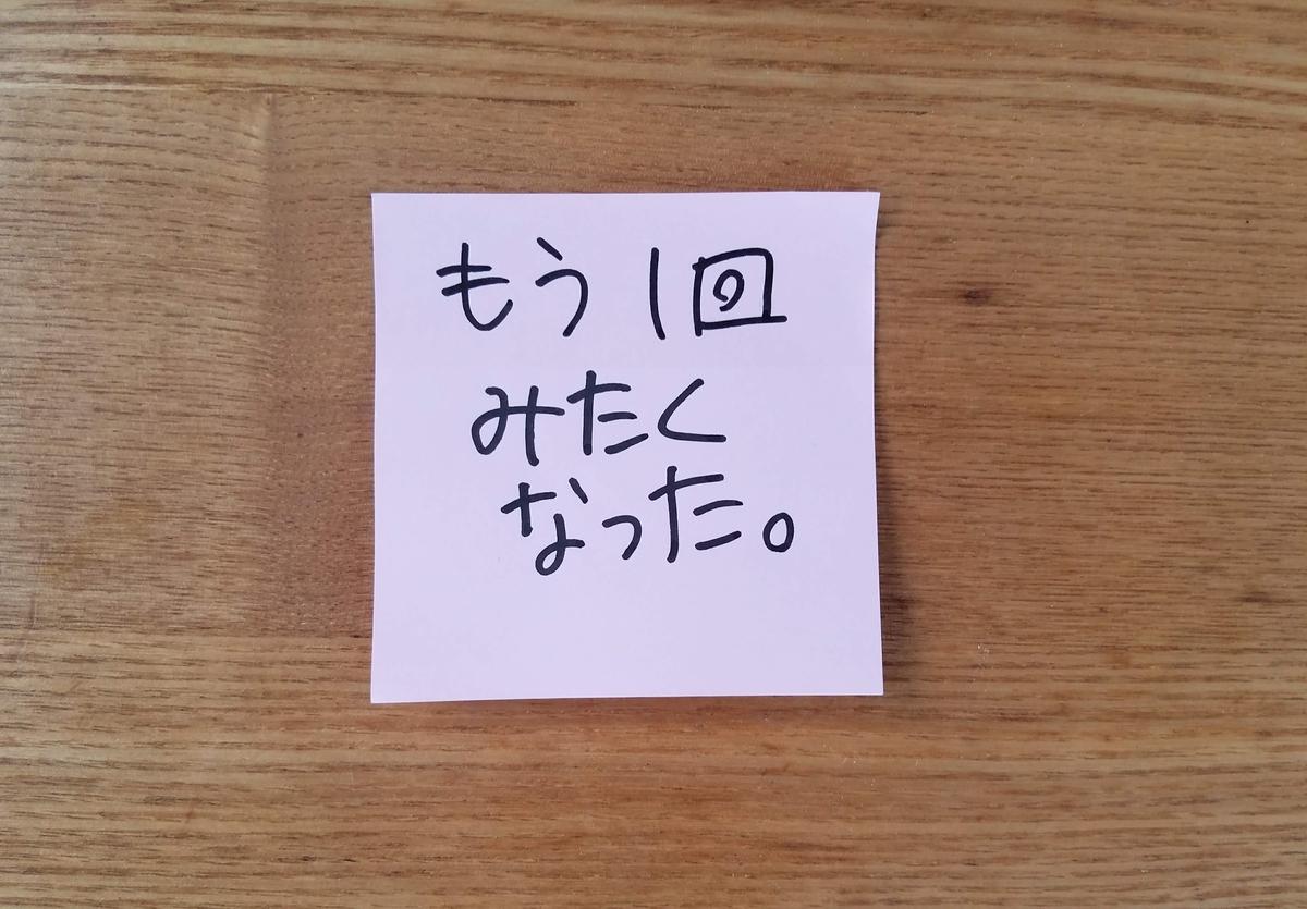 f:id:hitotobi:20190522105621j:plain
