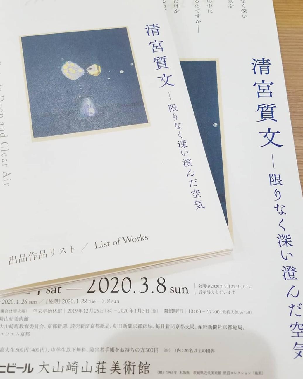 f:id:hitotobi:20200117232347j:image