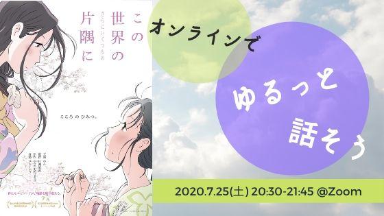 f:id:hitotobi:20200723095805j:plain