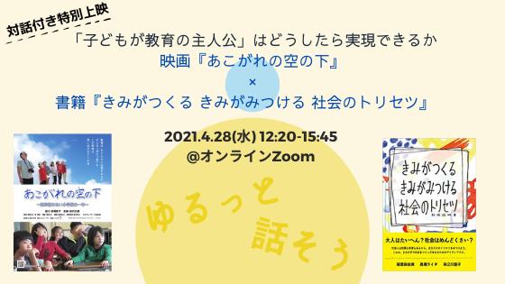 f:id:hitotobi:20210426194520p:plain