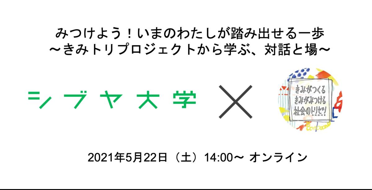 f:id:hitotobi:20210525125328p:plain