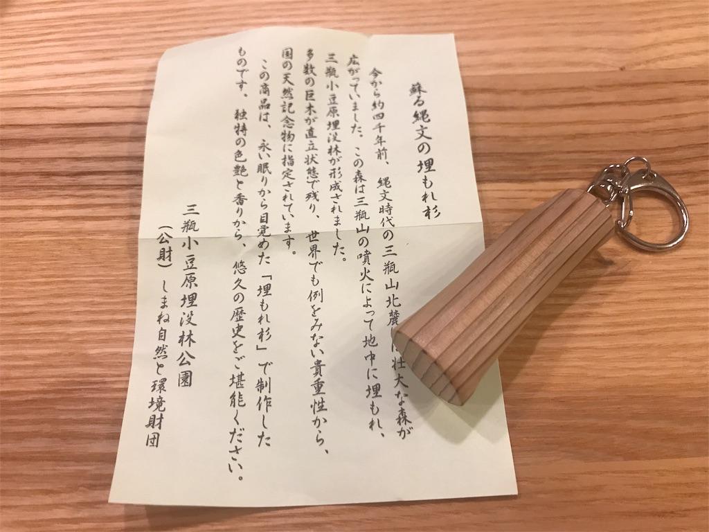 f:id:hitotokiblog:20180821225058j:image