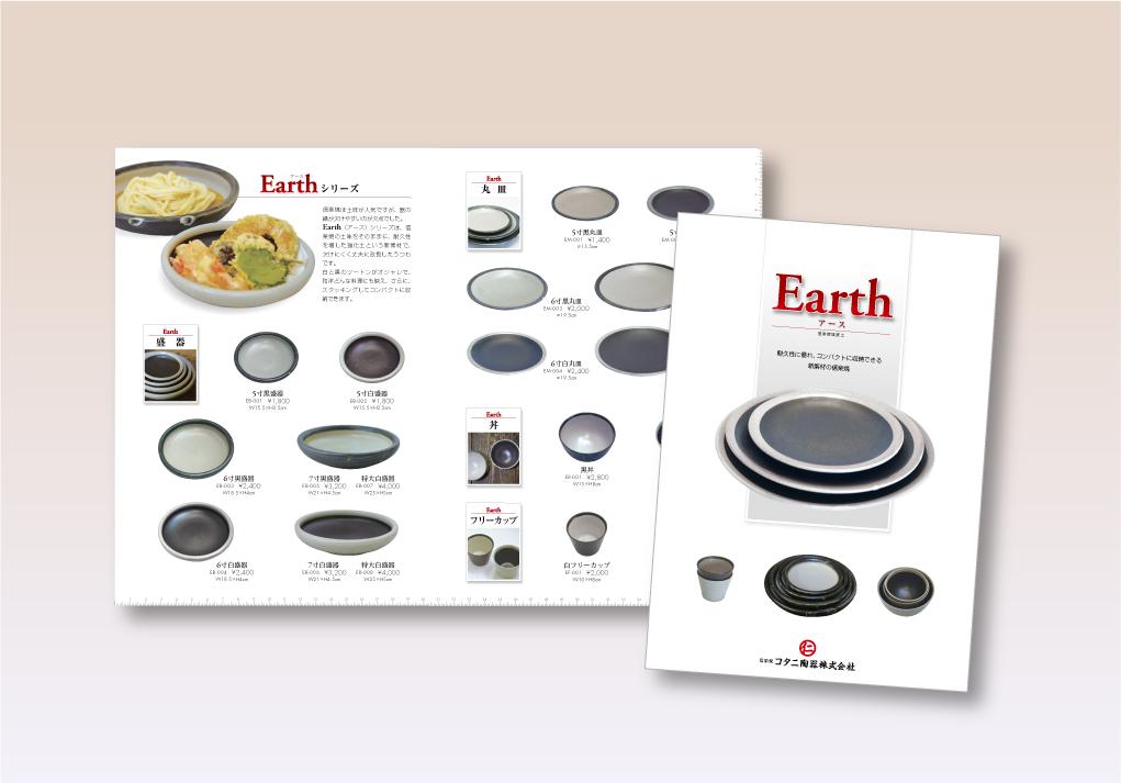 信楽焼 陶器カタログ