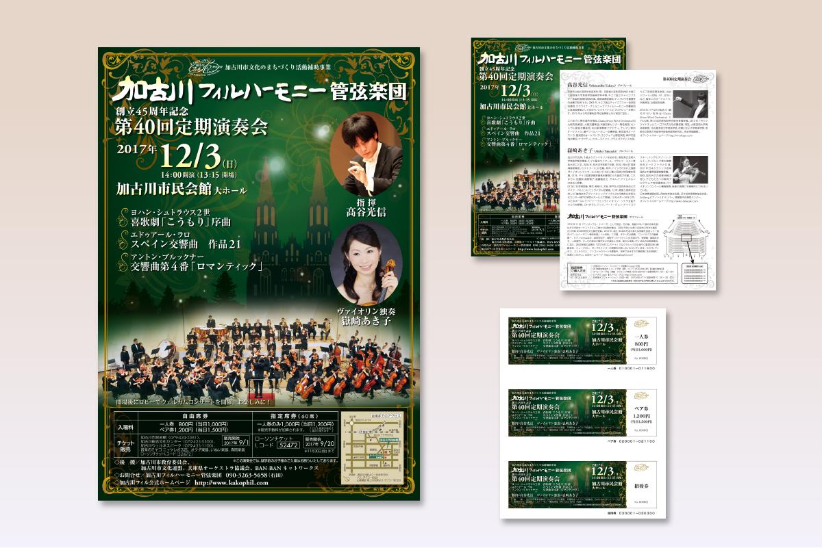 加古川フィルハーモニー定期コンサートポスターデザイン