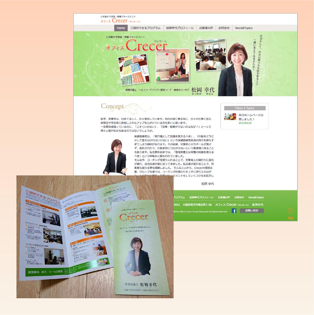 栄養マネージメント  オフィス Crecer(クレセール) リーフレット・WEBサイト