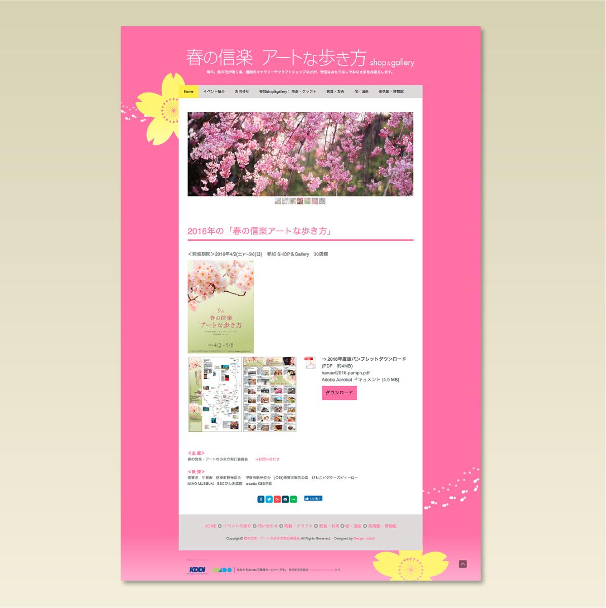 春の信楽アートな歩き方 ホームページ制作(Jimdo)