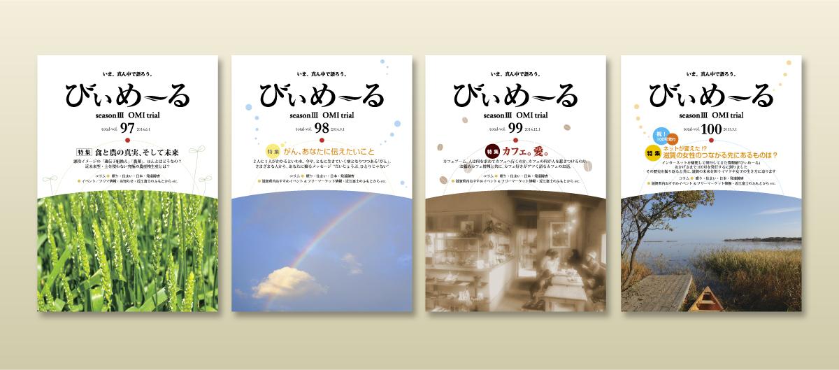 情報誌 びぃめ〜る 冊子デザイン