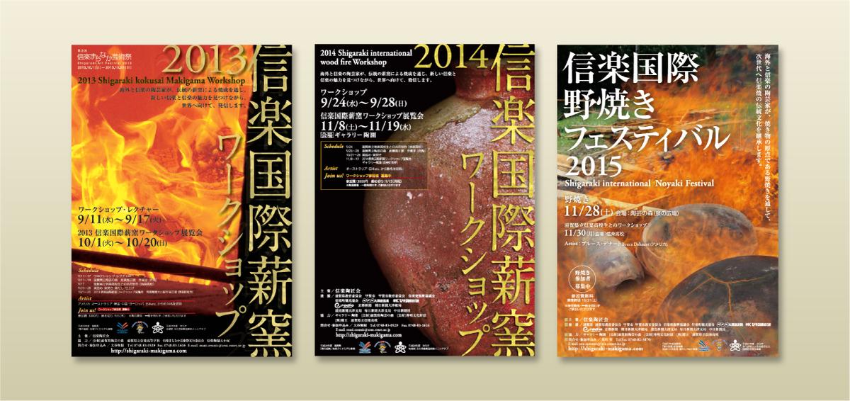 信楽焼ワークショップイベントポスターデザイン