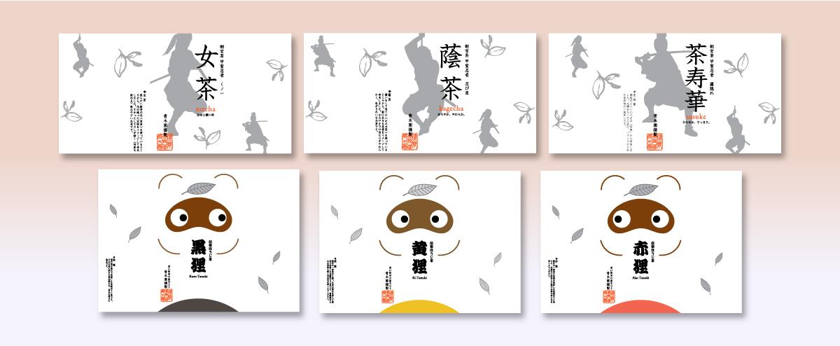 日本茶ラベルデザイン