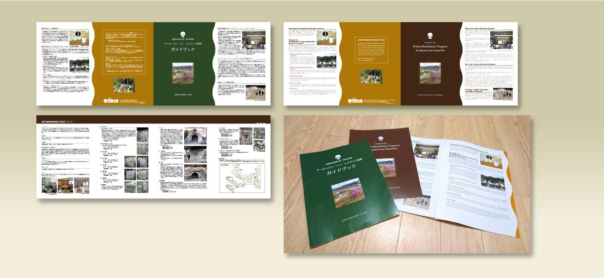 研修施設ガイドブック