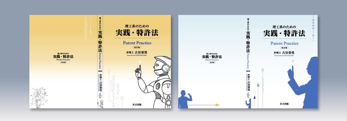 教科書ブックカバーデザイン