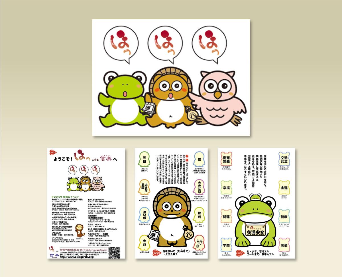 信楽焼 縁起動物のイラストとデザイン(たぬき・カエル・ふくろう)