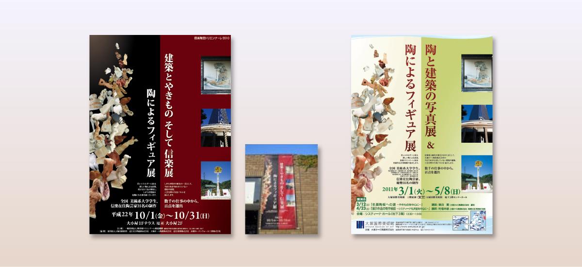 イベント・展覧会ポスター・垂れ幕デザイン