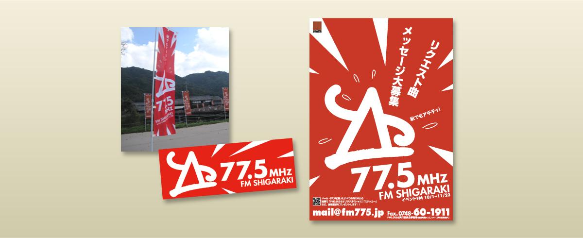 イベントFM用 のぼり・ポスター・ステッカーデザイン