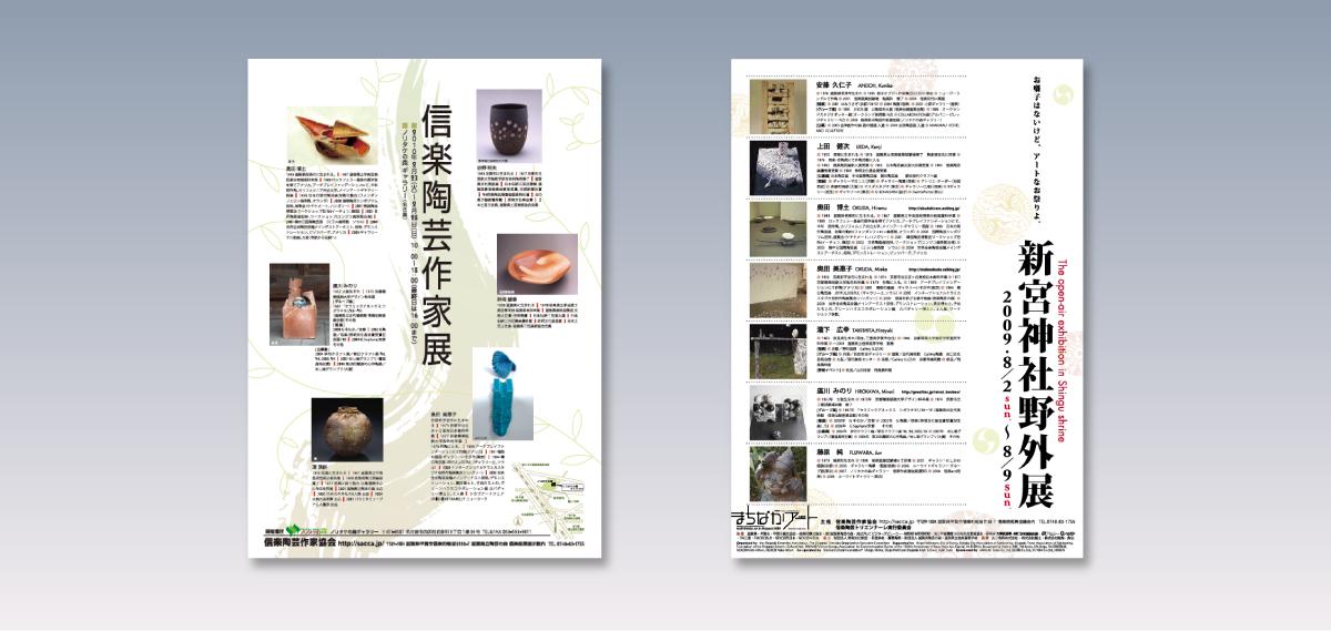 陶芸展覧会のチラシデザイン