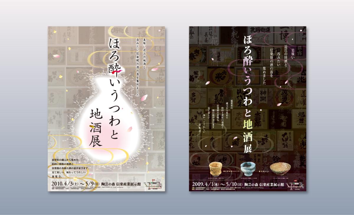 地酒と酒器の展覧会のポスターデザイン