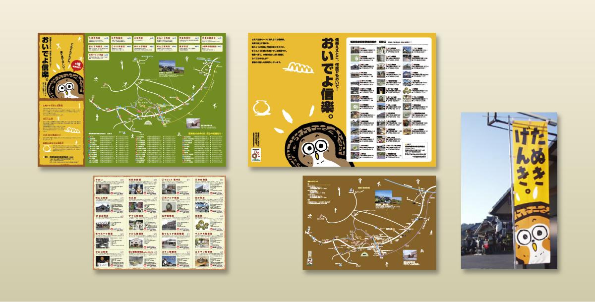 信楽焼ショップの案内MAPとのぼりのデザイン