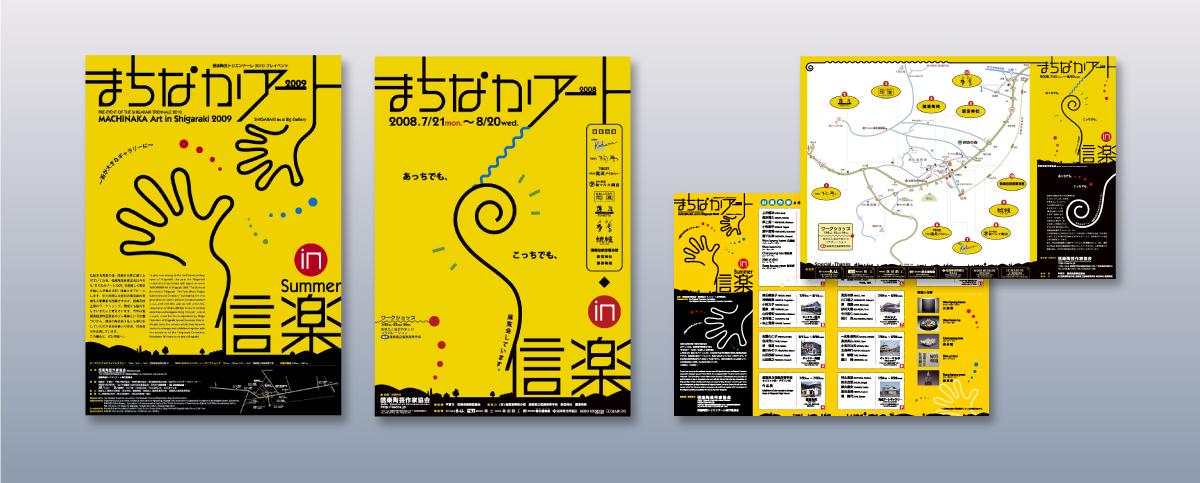 まちなかアートイベントポスターと案内MAPデザイン