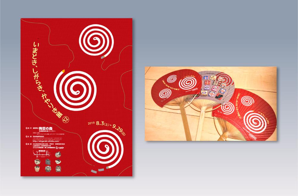 いまどき、しがらき、かやりき展ポスターデザイン