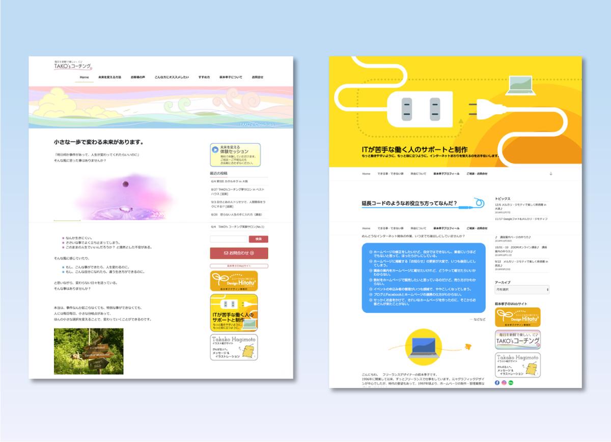コーチングのサイト・ITサポートのサイトのデザイン