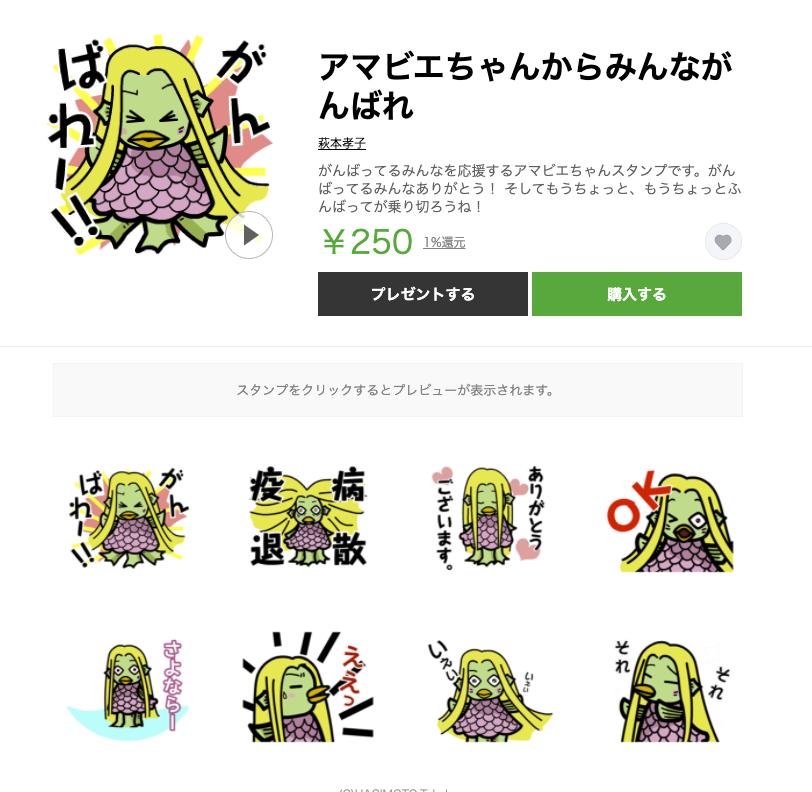 アマビエちゃん アニメ LINEスタンプ