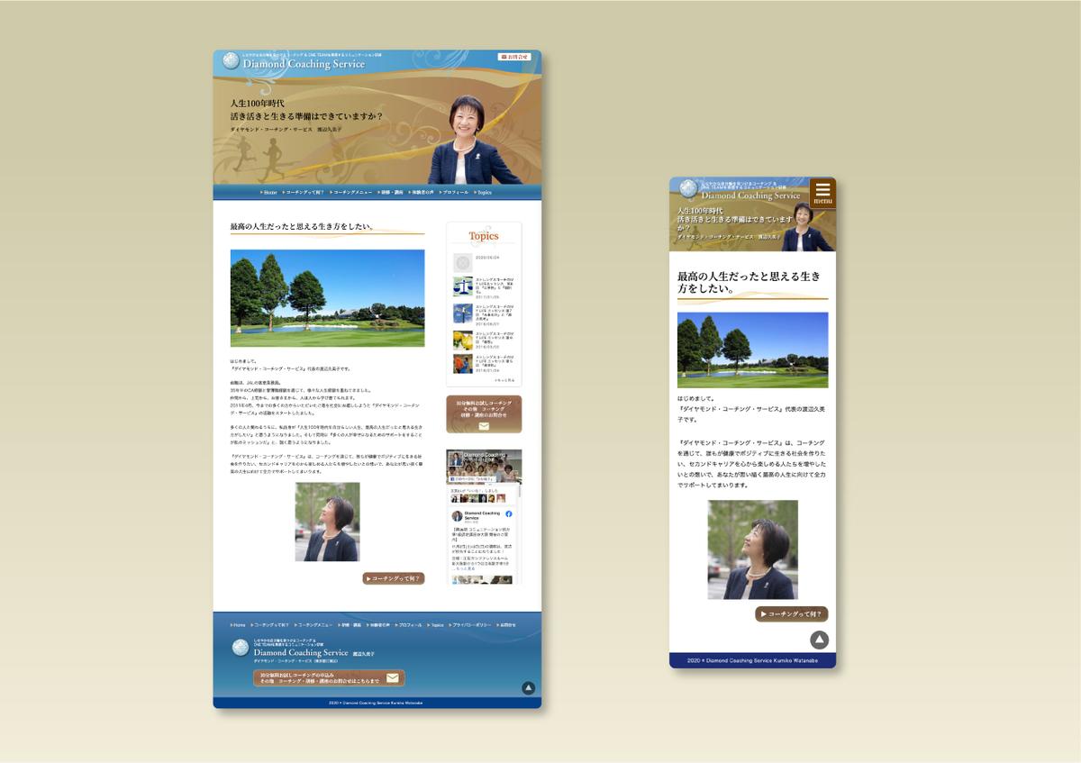 ダイヤモンド・コーチング・サービスホームページ