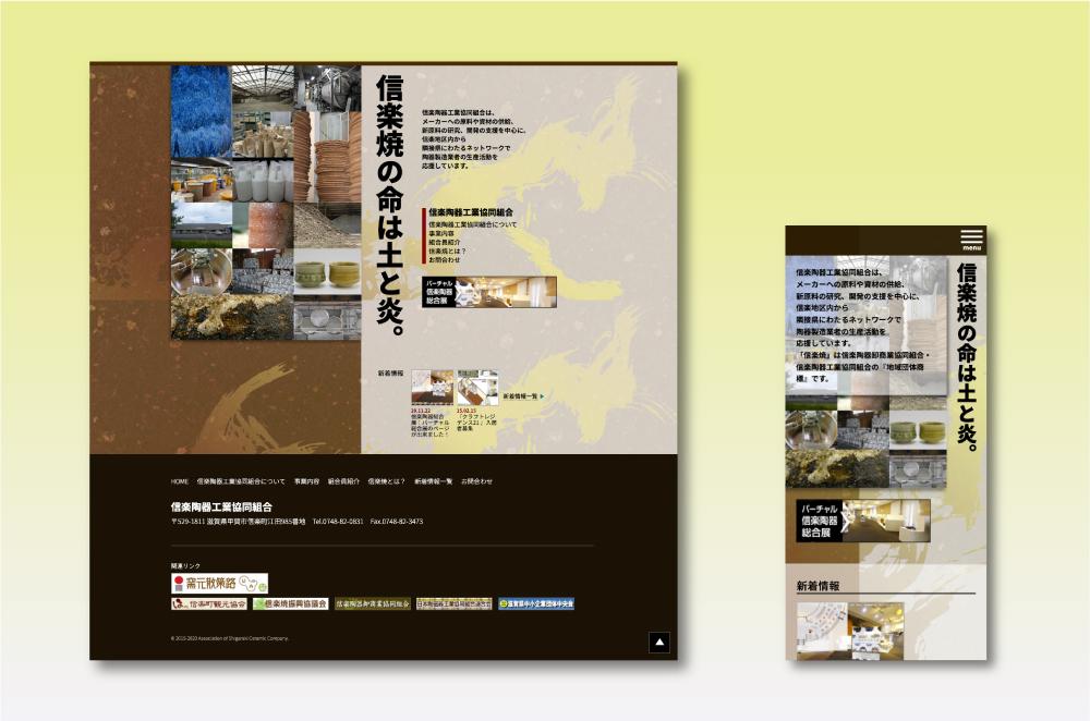 信楽陶器工業協同組合ホームページ